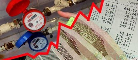 Увеличение тарифов на коммунальные услуги