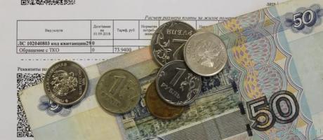 Изменение тарифов на услугу по обращению с ТКО