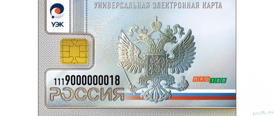 Единый платежный документ по услугам ЖКХ появится в Вологодской области